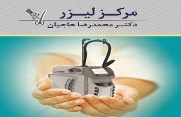 مرکز لیزرموهای زائد اصفهان